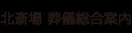 北斎場 葬儀総合案内|大阪市立北斎場の家族葬・葬儀・葬式